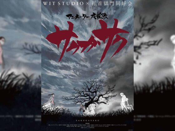 WIT STUDIO x Rock Band Uchikubigokumon Club Animator Cheer Song Project MV Released