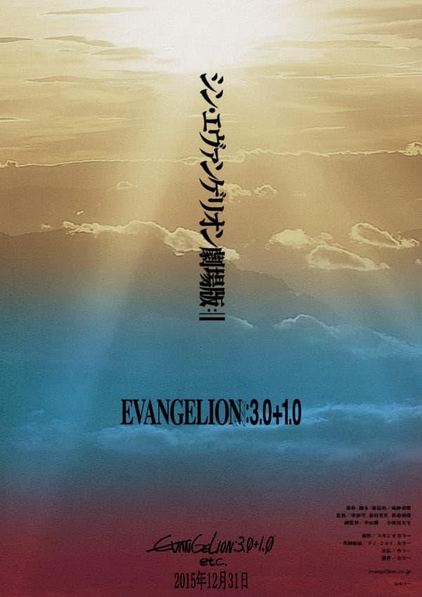 Evangelion Movie