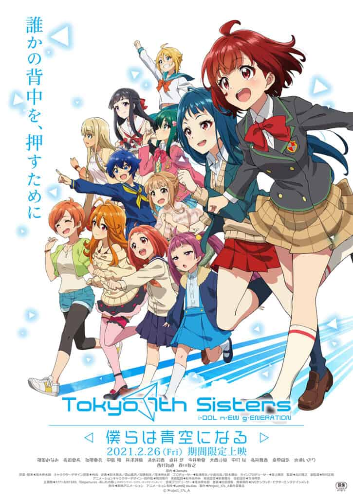 Tokyo 7th Sisters Visual