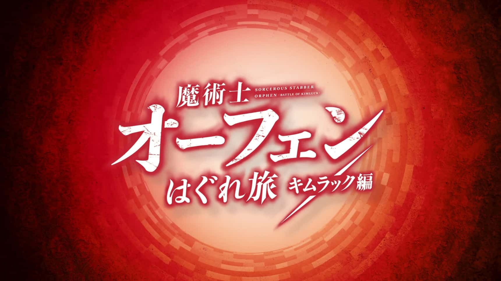 Sorcerous Stabber Orphen Season 2 Release Date