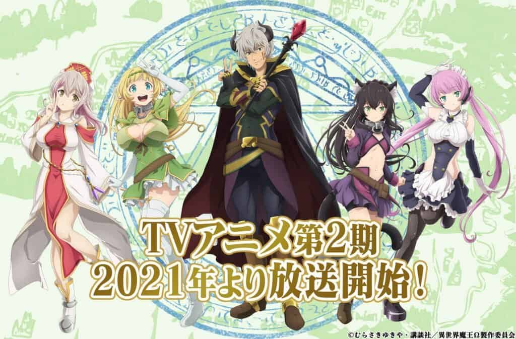 How Not To Summon A Demon Lord Season 2 Visual