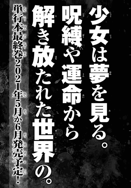 Attack on Titan Manga Announcement