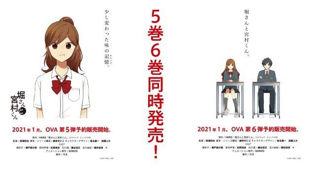 Hori and Miyamura OVA Announcement