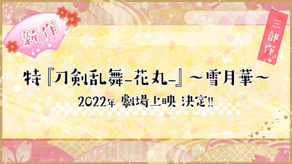 Touken Ranbu: Hanamaru Announcement